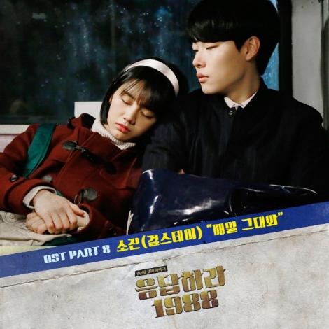 Sojin Girl's Day Akan Bawakan OST Terbaru Drama 'Reply 1988'