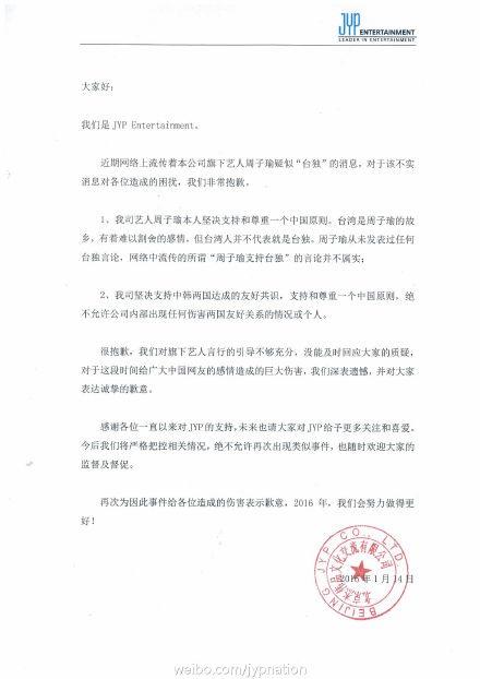 Pernyataan Resmi JYP Mengenai Rumor Tzuyu