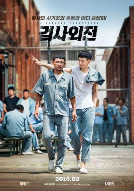 Poster Film Korea A Violent Prosecutor