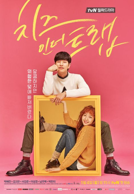 Poster resmi Drama Cheese in the Trap