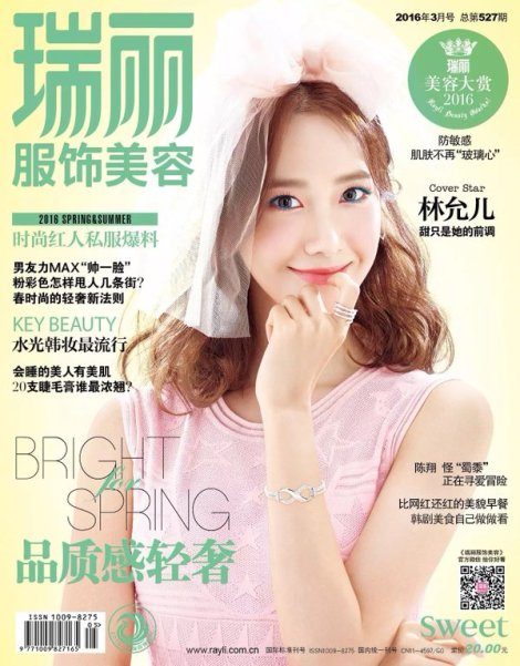 Im Yoona for Rayli Chinese Magazine (1)